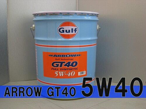 Gulf ARROW(ガルフ アロー)GT405W-40 / 5W40 20L缶 ペール缶Gulf ガルフオイル 5W40送料60サイズ