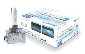 PHILIPS/フィリップスHIDバルブPLATINUMBLADE/プラチナブレードD1S5000K/ホワイト光送料サイズ60