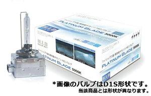 PHILIPS/フィリップスHIDバルブPLATINUMBLADE/プラチナブレードD3S5000K/ホワイト光送料サイズ60