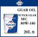 FUCHS フックス ギアオイル / GEAR OILSynthetic SUPER GEAR MC 80W-140 / 80W140 20L缶 ペール缶68080140送料100サイズ