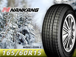 NANKANG/ナンカンスタッドレスタイヤESSN-11本単品サイズ:165/60R15送料160サイズ