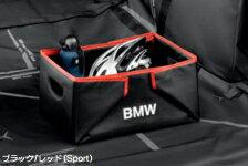 BMW純正アクセサリー3シリーズ(F30/F31)ラゲージ・コンパートメント・ボックスブラック/レッド(Sport)送料80サイズ