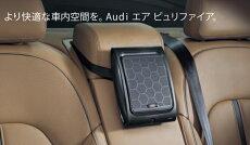 AUDI/アウディ純正アクセサリーエアピュリファイア送料サイズ80