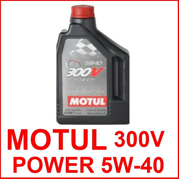 motul 300v power5w 40 5w40 2l 2. Black Bedroom Furniture Sets. Home Design Ideas