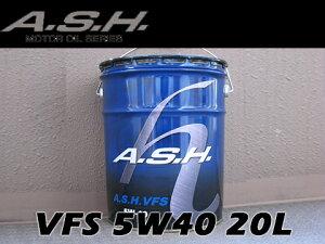 レビューを書いて送料がおトク!A.S.H. (ASH)アッシュ エンジンオイルVFS 5W-40 / 5W4020L缶 ペ...