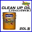 Sunoco-cleanup-20l