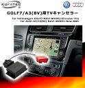 KUFATEC/クファテックTVキャンセラーfor VW G...