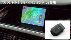 PLUGTV!(TVキャンセラー)AUDIMMI3G/MMI3GPlus用送料80サイズ
