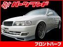 ●期間限定特価!JZX100 チェイサー 後期 フロントハーフ◆激安新品エアロパーツ!