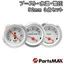 3連セット! ブースト/水温/電圧 メーター 2インチ PROSPORT ...