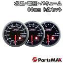 3連セット! 水温・電圧・バキューム 車 メーター 60パイ PRO...