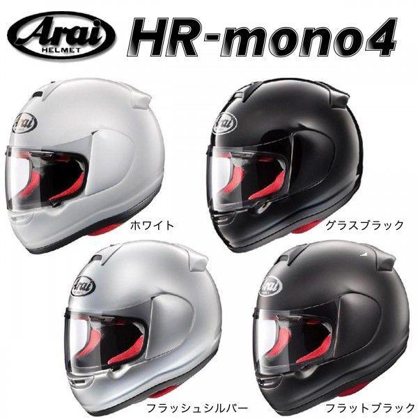 バイク用品, ヘルメット Arai HR-mono4