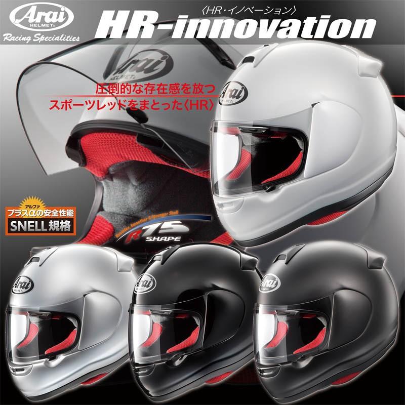 バイク用品, ヘルメット Arai HR-innovation