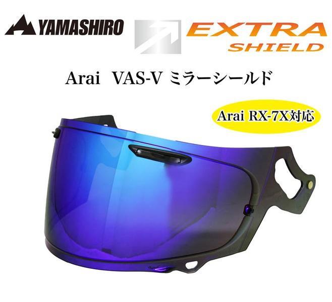 ヘルメット用アクセサリー・パーツ, シールド  EXTRA Arai VAS-V