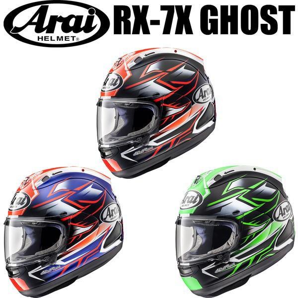 アライヘルメット『RX-7X』
