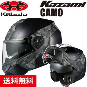 ogk kabuto kazami バイク用ヘルメット 通販 価格比較 価格 com
