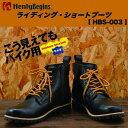 HenlyBegins(ヘンリービギンズ) ライディング・ショートブーツ(ブラック) HBS-003