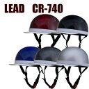 LEAD(リード工業) CROSS CR-740 ハーフヘルメット(全5色)