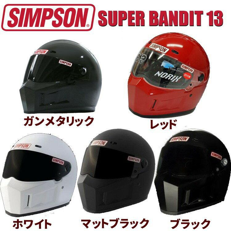 シンプソン『SUPER BANDIT SB13』