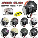 CROSS CR-760 開閉式バブルシールド付きハーフヘルメット
