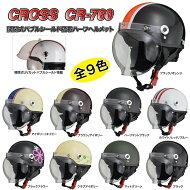 CROSSCR-760開閉式バブルシールド付きハーフヘルメット(あす楽対応)