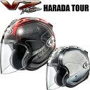 Arai アライヘルメット VZ-RAM HARADA TOUR(ハラダツアー) オープンフェイスヘルメット