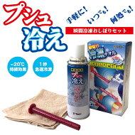 Vipros瞬間冷凍タオルセット・プシュ冷えVS-507