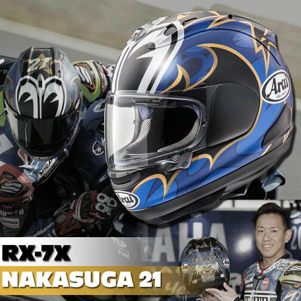 バイク用品, ヘルメット Arai RX-7X NAKASUGA 21(RX-7X 21)