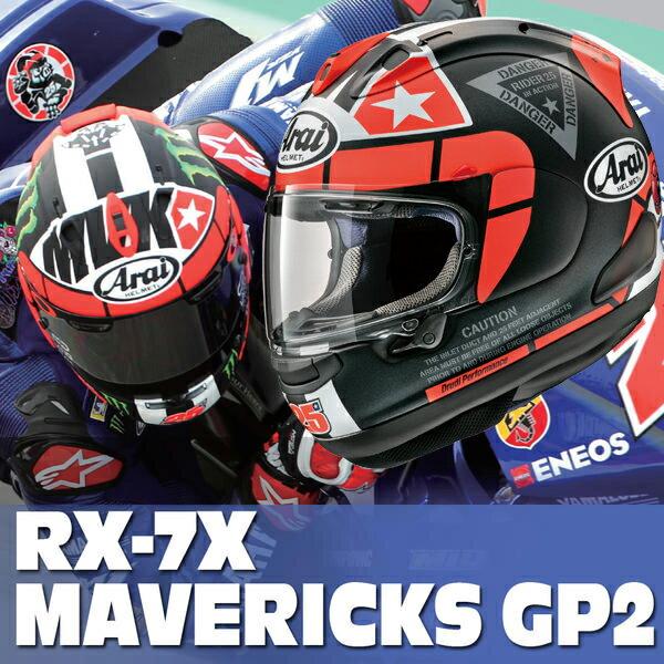 バイク用品, ヘルメット Arai RX-7X MAVERICK GP2(GP2)