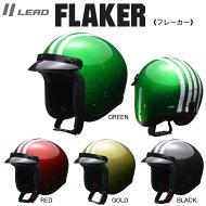 LEADFLAKER(フレーカー)スモールジェットヘルメット