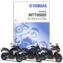 YAMAHA TRACER900GT サービスマニュアル(QQS-CL...