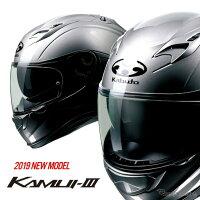 OGKカブトKAMUI-III(カムイスリー)フルフェイスヘルメット
