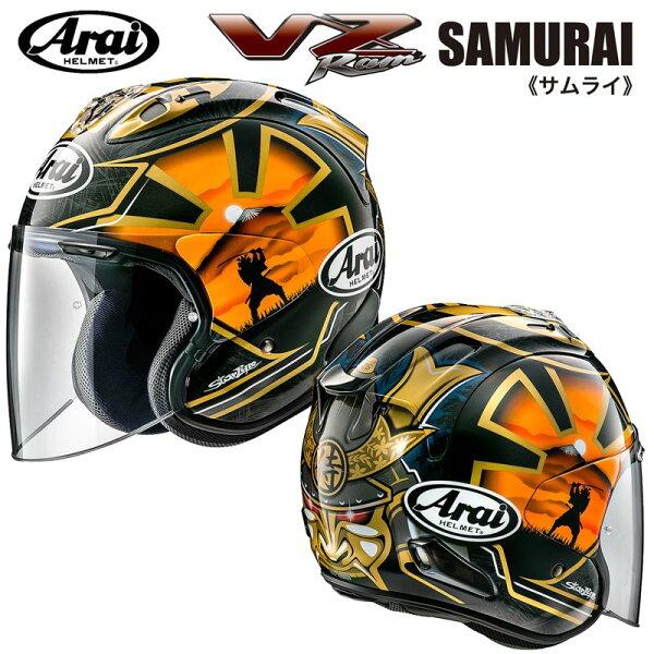 AraiアライヘルメットVZ-RAMSAMURAI(サムライ)オープンフェイスヘルメット