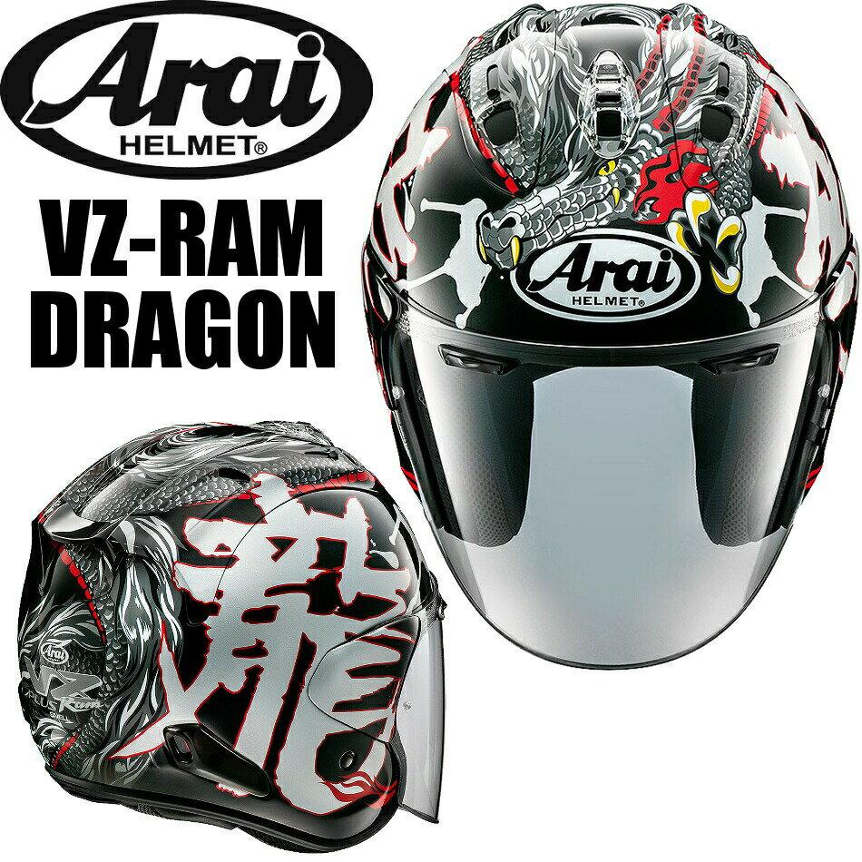 バイク用品, ヘルメット Arai VZ-RAM DRAGON