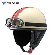ワイズギアY-555CLASSICビンテージスタイルハーフヘルメット