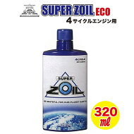 SUPERZOILECO(スーパーゾイル・エコ)for4cycle320ml(NZO4320)