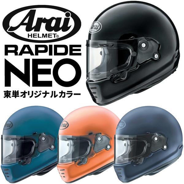 バイク用品, ヘルメット Arai RAPIDE NEO