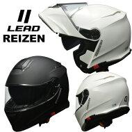 LEAD(リード工業)REIZEN(レイゼン)モジュラーヘルメット
