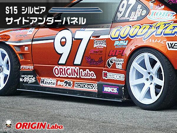 外装・エアロパーツ, サイドスポイラー S15 FRP ORIGIN Labo.
