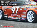 S15 シルビア サイドアンダーパネル左右セット FRP製 【ORIGI...