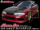 S14 シルビア前期 後期 サイドステップ ストリームライン【OR...