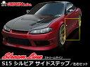 S15 シルビア全年式 サイドステップ ストリームライン【ORIGI...