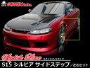S15 シルビア全年式 サイドステップ スタイリッシュライン【O...