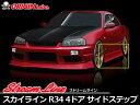 R34 スカイライン4ドア用全年式 サイドステップセット【ORIGI...