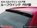R34 スカイライン 4ドア用全年式 ルーフウイング FRP【ORIGIN...