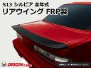 S13 シルビア Type-2 リアウイング FRP【ORIGIN Labo./オリジ...