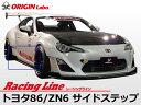 トヨタ86/ZN6 サイドステップセット レーシングライン【ORIGI...