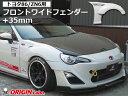 トヨタ86/ZN6 +35mm フロントフェンダー 左右セット【ORIGIN ...