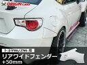 トヨタ86/ZN6 +50mm ワイドリアフェンダー 左右セット【ORIGI...