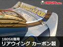 〔 180SX Type-3 〕 リアウイング カーボン製 【 ORIGIN Labo...